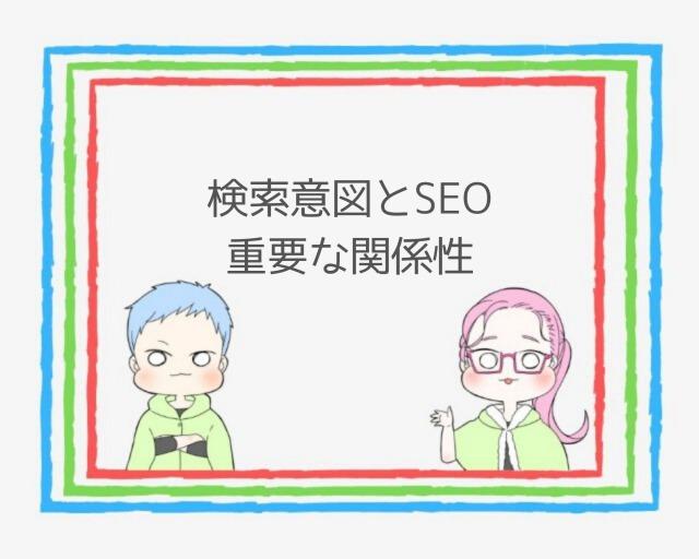 検索意図とSEOの関係