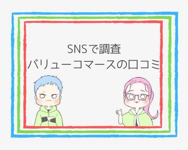 バリューコマースの評判・口コミ|SNS調査