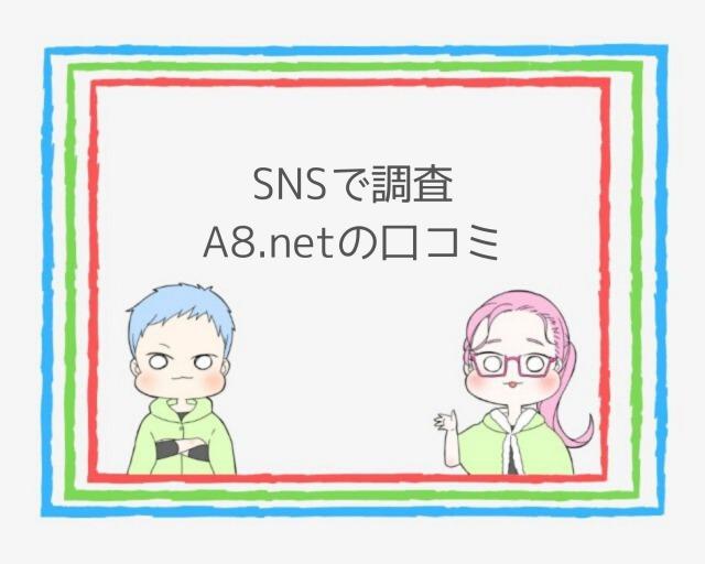 A8.netの評判・口コミ|SNS調査