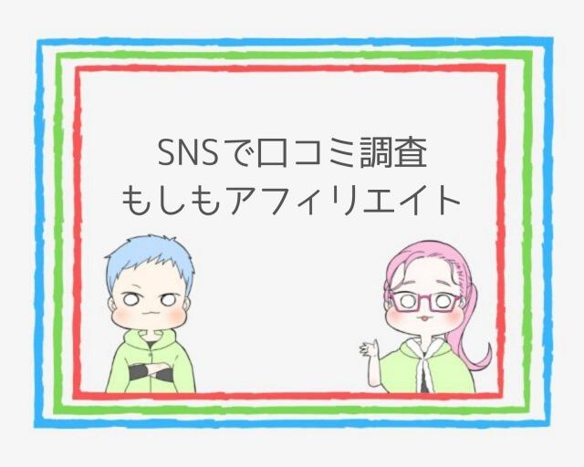 もしもアフィリエイトの評判・口コミ|SNS調査