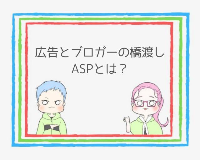 ASP(アフィリエイト・サービス・プロバイダ)とは?