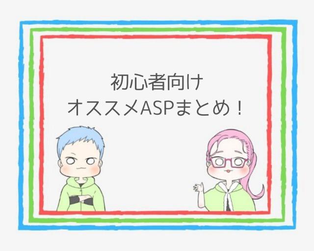【評判・口コミ】ブログ初心者にオススメのASPトップ3【最初に登録】
